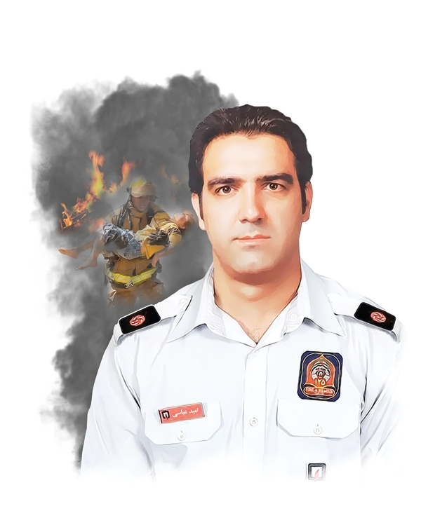 «امید عباسی» مرد آتش نشانی که جاودانه شد