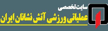 سایت تخصصی عملیاتی ورزشی آتش نشانان ورزشکار ایران