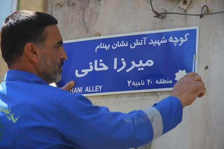 نامگذاری یک معبر در شهرری به نام شهید آتش نشان