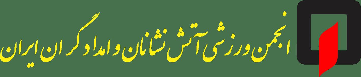 انجمن ورزشی آتش نشانان و امدادگران ایران